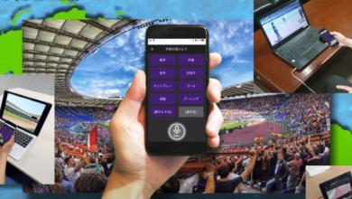 Photo of Yamaha y su app 'Remote Cheerer' para animar a tu equipo